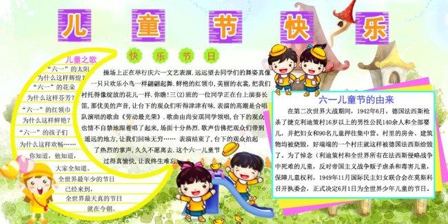 学校宣传板报 六一儿童节的由来 儿童节诗歌 儿童节作文 说明:六一