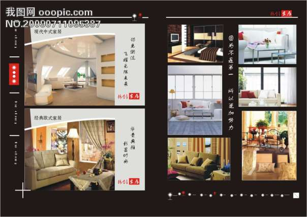 > 家居装饰画册封面设计模板下载  关键词: 家居装饰画册设计 欧式