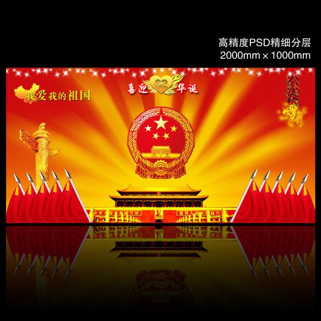 国庆节 > 喜迎国庆62周年晚会背景展板设计  周年庆 国庆节 喜迎国庆