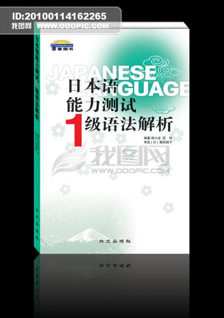 【tif分层】教育书籍封面设计模板-日语书籍