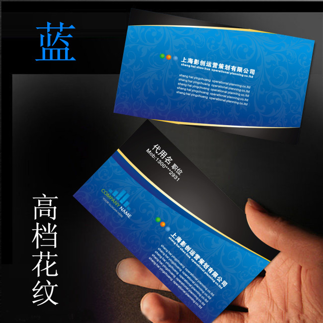 【cdr】蓝色花纹名片 科技名片