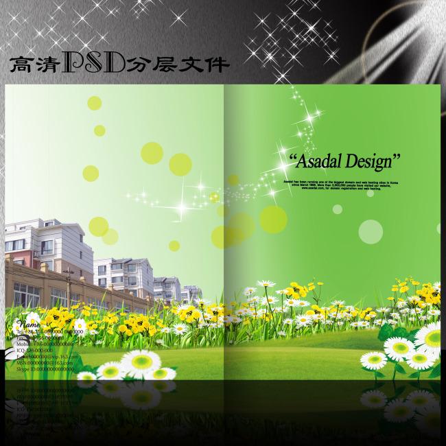 封底 封皮 宣传画册 广告设计模板 企业画册 画册底图 封面封底 风景