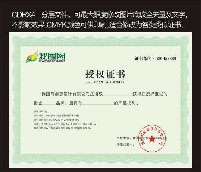 【cdr】证书模板授权防伪底纹
