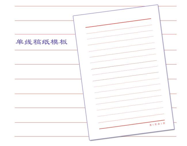 【word】单线稿纸模板word文档下载