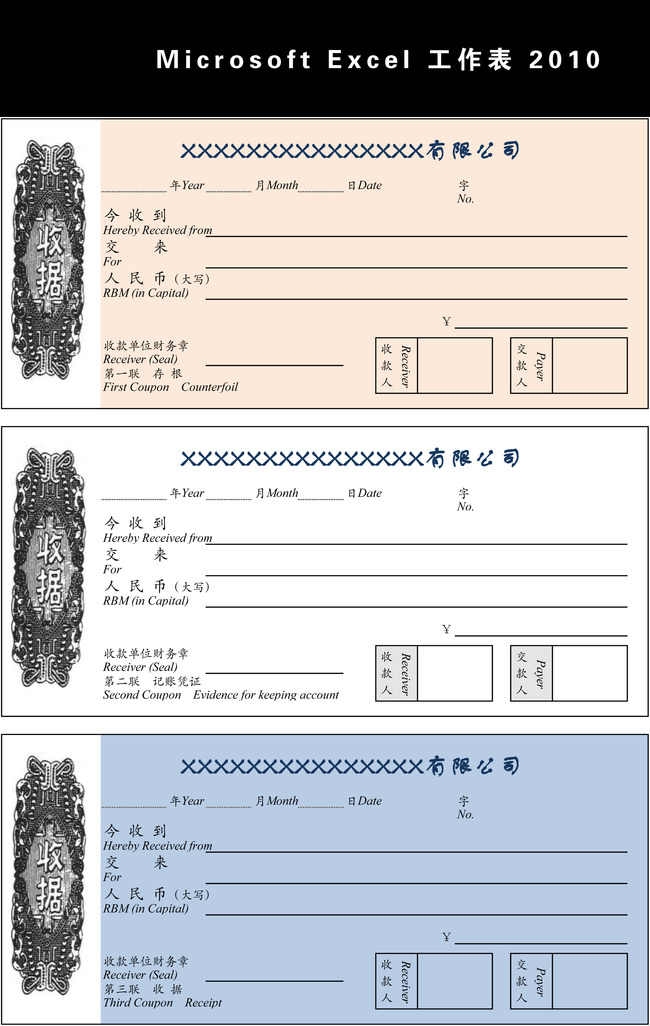 印刷收款收据模板