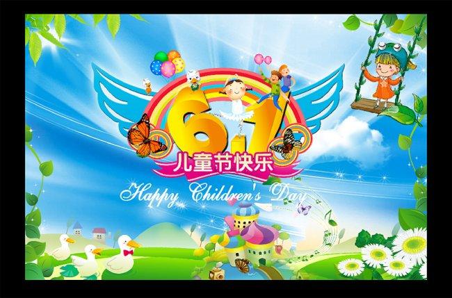 儿童节海报 六一海报 六一节 六一儿童节卡通图片 六一儿童节舞台背景