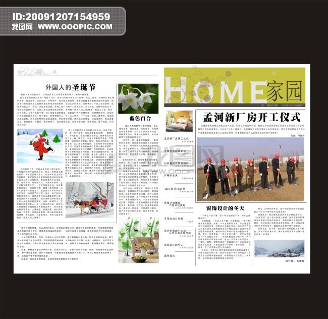 【cdr】报纸版面设计