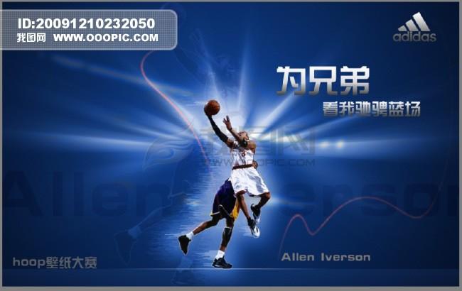 宣传单|彩页|dm > 篮球壁纸  关键词: 篮球 壁纸 壁纸风景 壁纸图片