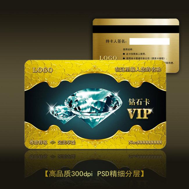 【psd】欧式风格高档尊贵vip贵宾卡会员卡模板