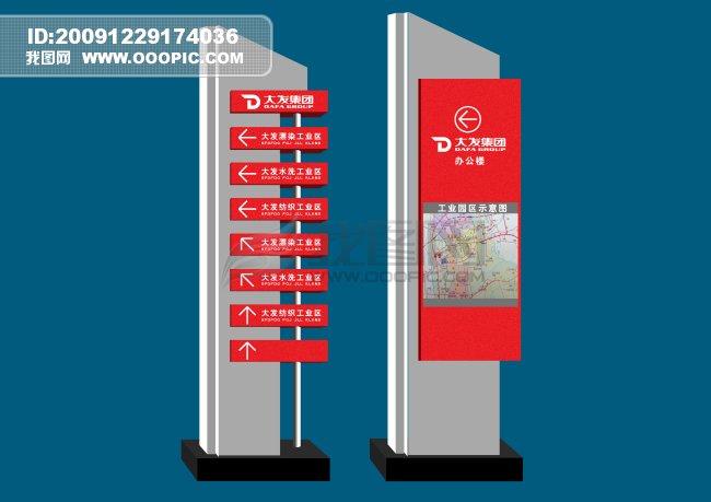 海报设计|宣传广告设计 广告牌 > 广告指示牌  关键词: 标牌设计 标柱