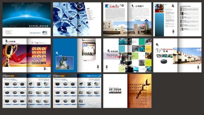 科技畫冊 工業畫冊 企業畫冊 版面設計 畫冊 畫冊版式 排版設計 公司