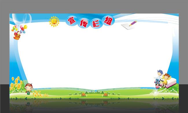 【cdr】小学宣传栏展板背景设计下载