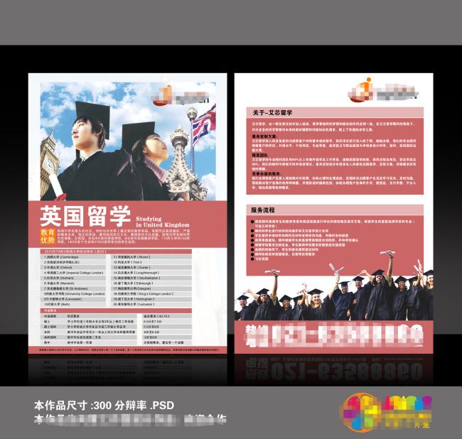 宣传单|彩页|dm > 英国留学  关键词: 留学海报 留学海报传单设计