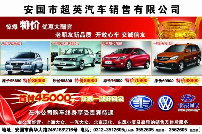 【psd】汽车贸易公司海报