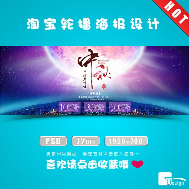 中秋节淘宝轮播海报设计