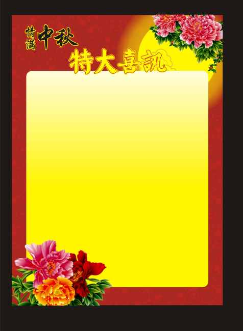 【cdr】中秋节海报背景展板