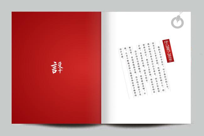 【cdr】画册板式设计模板图片