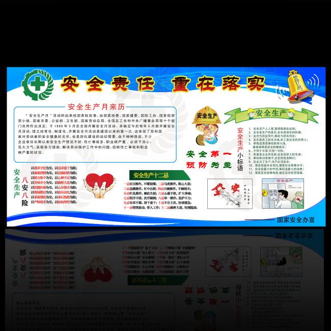 安全生产月主题 科学发展 安全生产展板 安全生产月宣传海报 工地