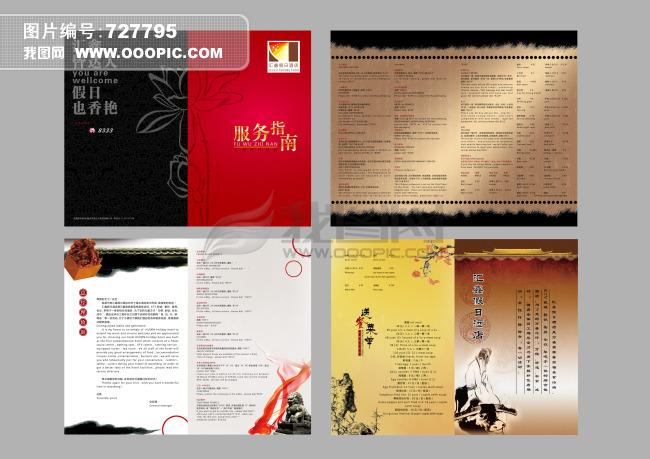 画册设计|版式|菜谱模板 企业画册(整套) > 汇鑫假日酒店服务指南a