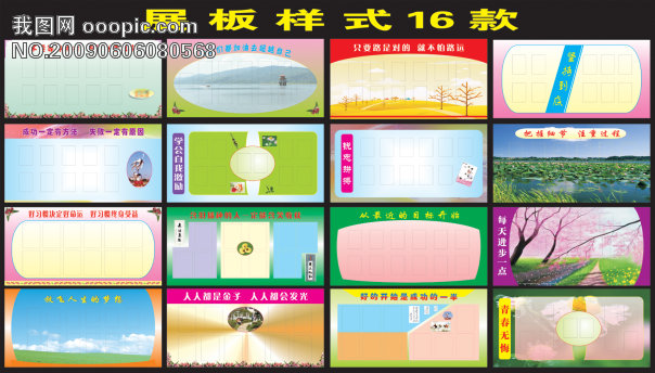 【cdr】展板样式16款图片