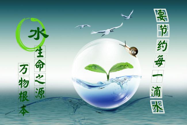 海报设计|宣传广告设计 海报设计 | 2013蛇年 > 水是生命之源psd分层
