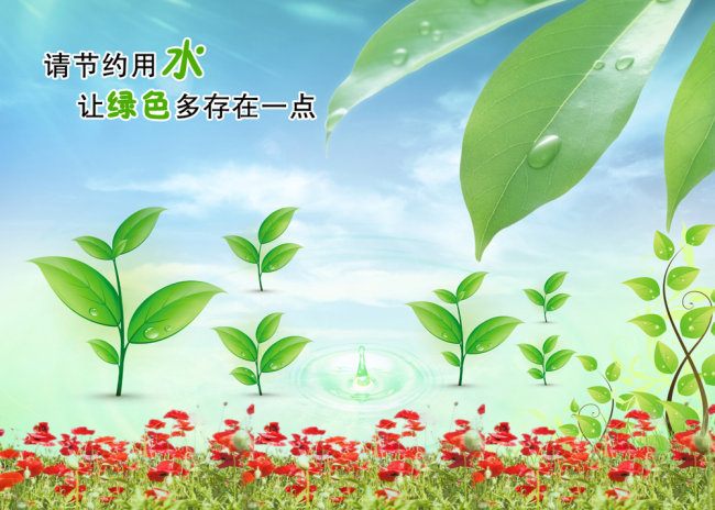 ppt 背景 壁纸 电脑桌面 发芽 绿色 绿色植物 嫩芽 嫩叶 设计 矢量