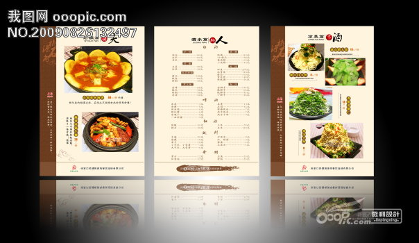 画册|样本|书籍|杂志|报纸 食品画册设计 微利设计 微利设计 菜单图片
