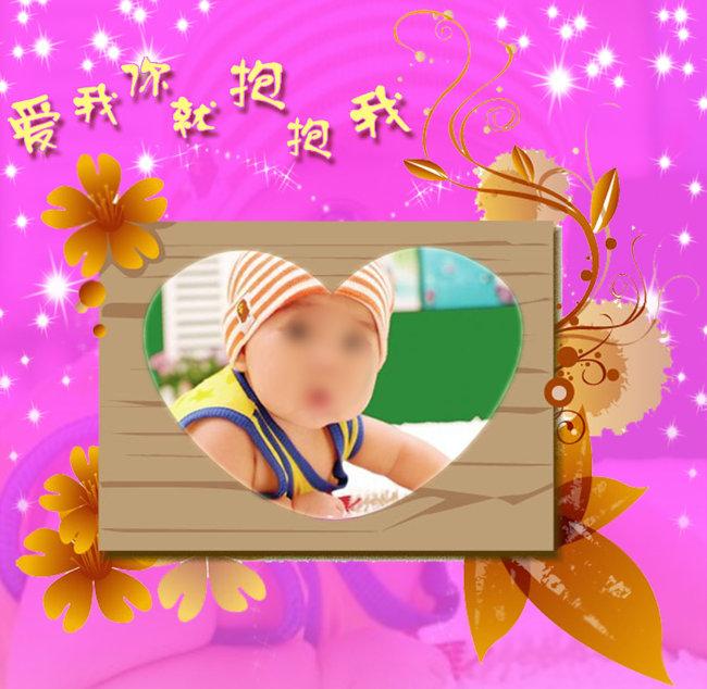 【psd】可爱宝宝相册模板