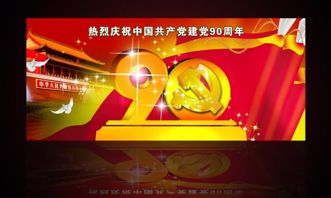 【psd】庆祝中国共产党成立90周年展板设计