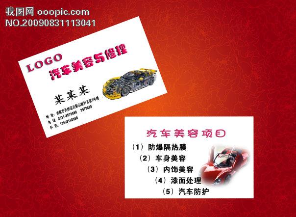 运输名片背景_【PSD】汽车美容与修理名片_图片编号:wli646333_汽车运输名片 ...