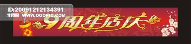 海报设计|宣传广告设计 广告牌 > 周年店庆  关键词: 周年店庆 横幅