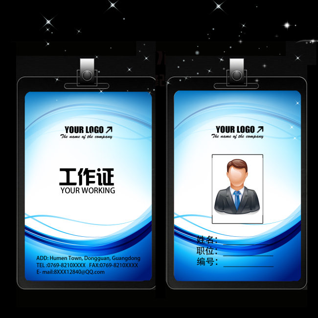 webqq登陆空间_【PSD】蓝色金属工作牌胸牌卡PSD模板下载_图片编号:wli10517477 ...