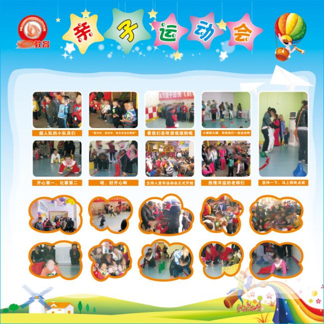 幼儿园展板设计 幼儿园展板模板 彩虹 热气球 热气球素材 卡通农场