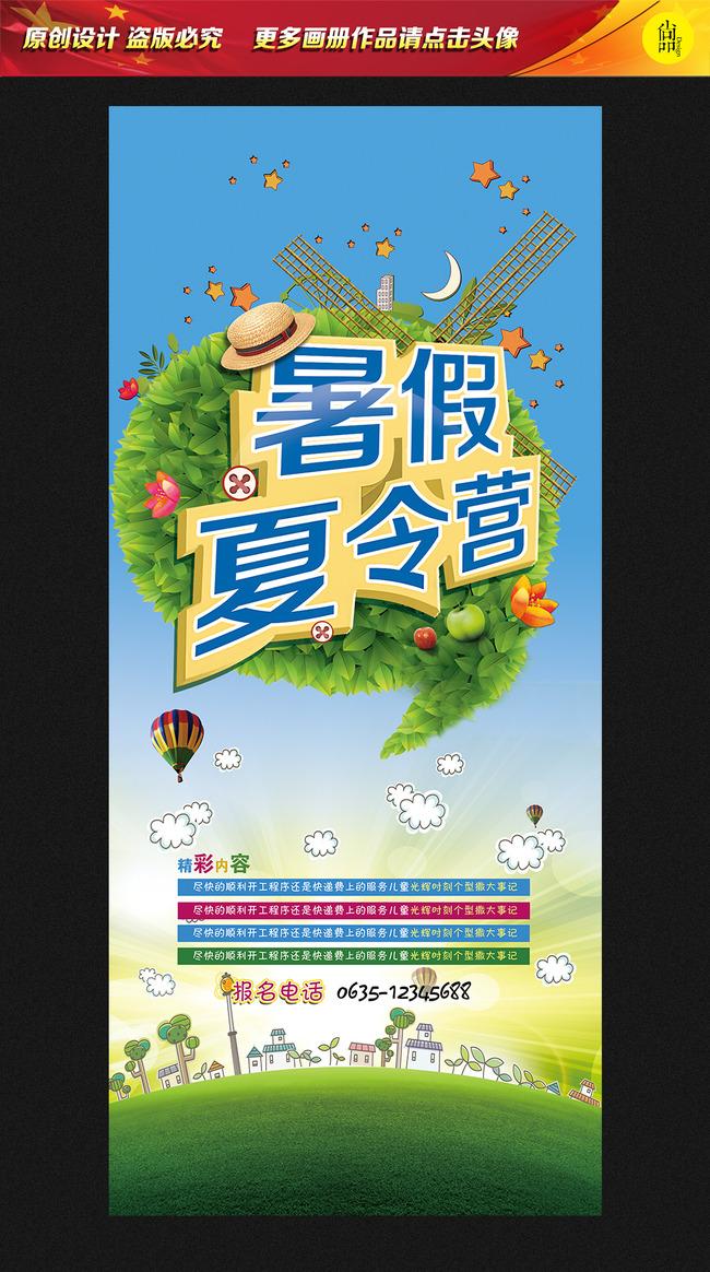 广告设计 海报设计 | 2013蛇年 > 暑期夏令营活动海报亲子旅游展架