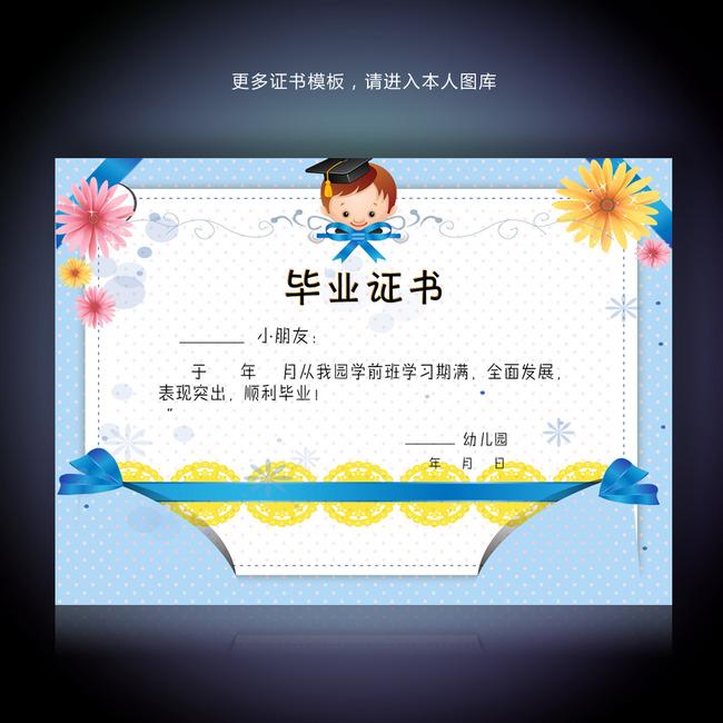 幼儿园奖状 说明:蓝色卡通可爱幼儿园儿童毕业证模板