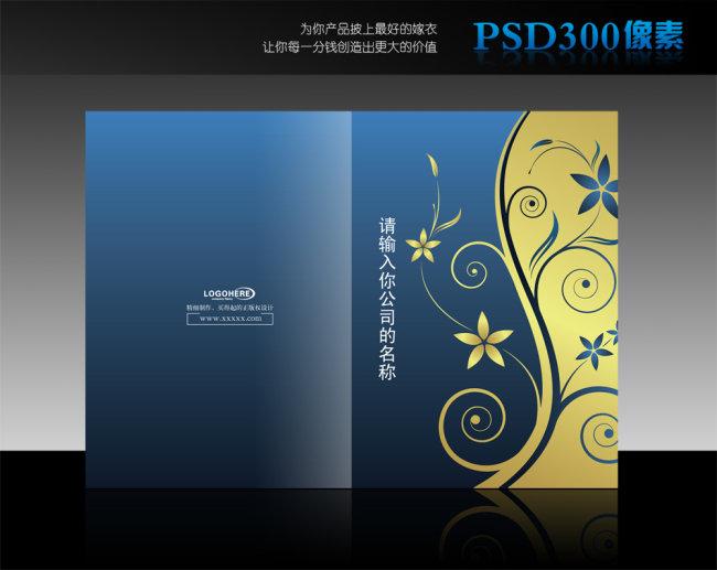 公司企业画册封面 书籍封面 宣传册封面 画册封面设计 金色花纹 画册