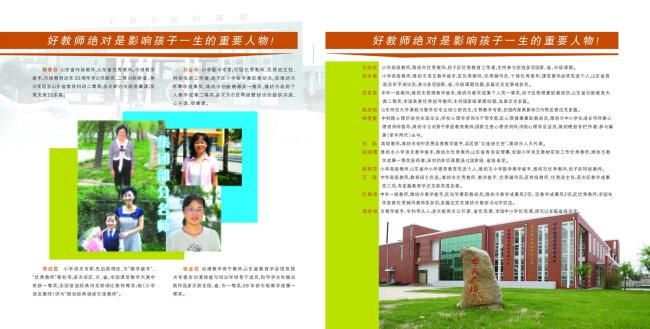 学校 学校文化 校园 学校文化建设 书刊 书刊版式 版式 版式设计