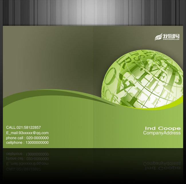 【psd】绿色环保 科技公司画册封面设计
