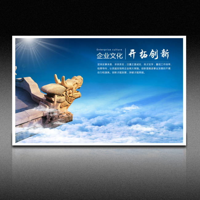 【psd】企业文化展板海报开拓创新