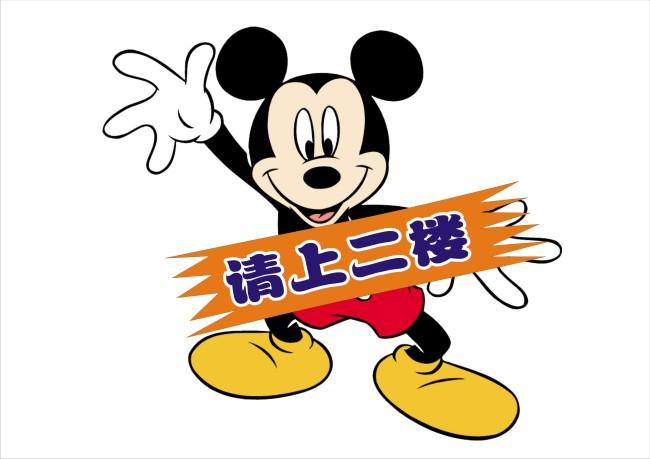 广告牌 > 请上二楼  关键词: 请上二楼 米奇 米奇老鼠 米奇宝宝 米奇