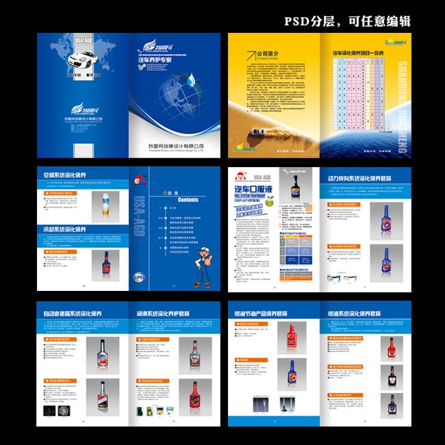 【psd】汽车润滑油画册模板下载 企业画册设计