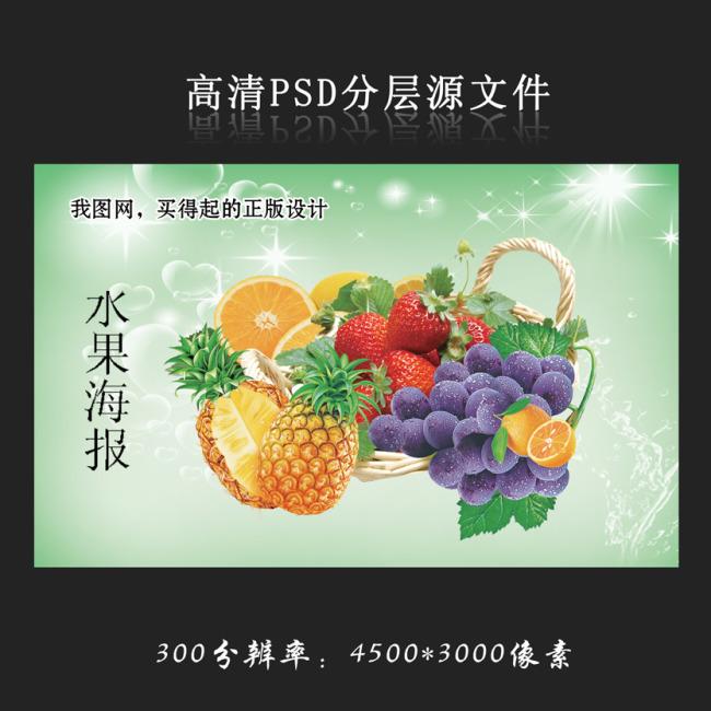水果图片 水果拼盘图片 水果便利店 说明:海报设计