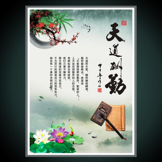 企业文化挂画 廉政文化挂画 勤奋学习 说明:励志标语中国风展板海报―