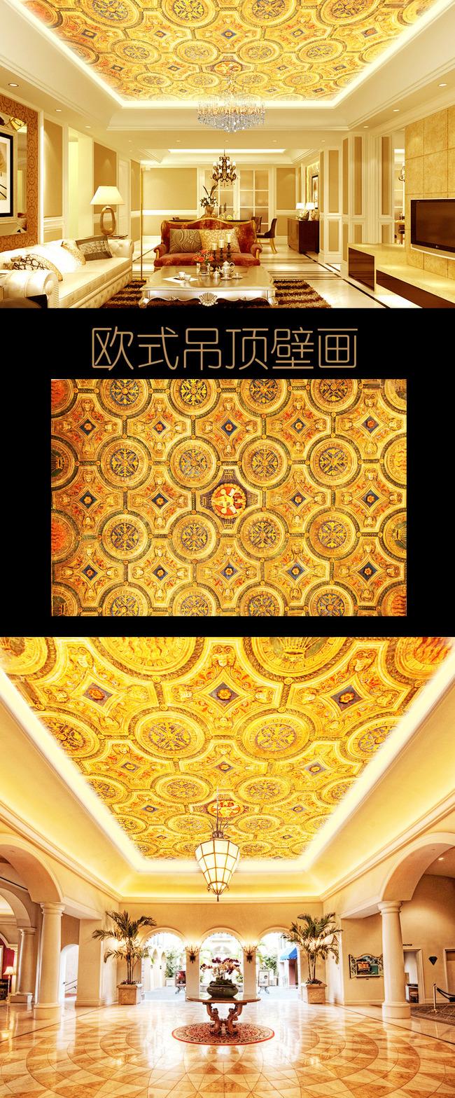 【tif不分】欧式古典花纹金色典雅天顶吊顶天花板壁画