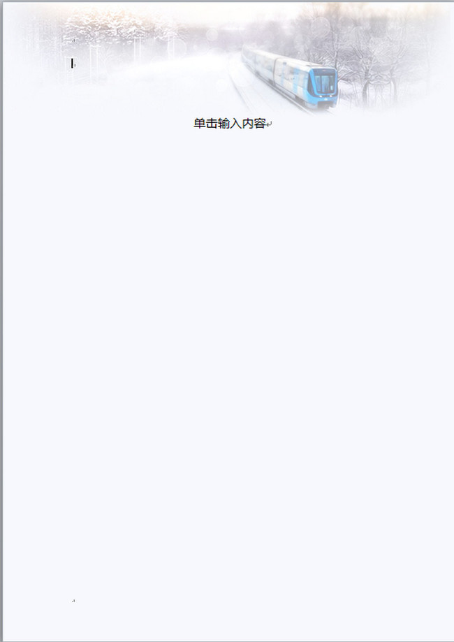 【doc】雪地列车背景信纸word