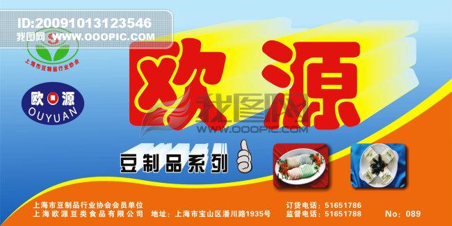 海报模板 海报底图 海报素材 海报设计矢量图 海报设计素材 说明:食品