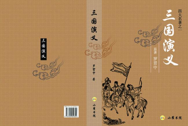 其它画册设计 > 三国演义  关键词: 封面设计 三国演义 书籍封面设计