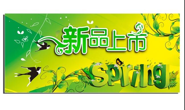 原创专区 淘宝素材模板|电商素材 淘宝广告banner > 春季新品上市广告