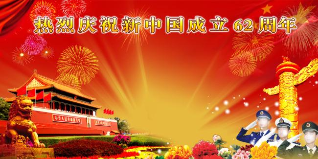 关键词: 国庆素材 国庆节 国庆62周年 欢度国庆 国庆 国庆展板 10月1
