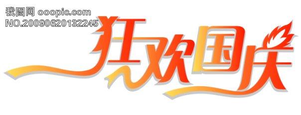 关键词: 狂欢国庆艺术字 狂欢国庆 中国成立六十周年 国庆节 艺术字